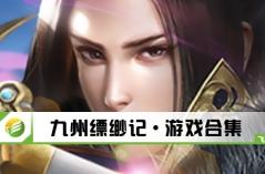 九州缥缈记·游戏合集