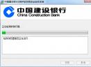 中国建设银行E路护航网银安全组件V2.1.4.2 免费版