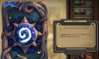 《炉石传说》六月赛季卡背神秘林地获取攻略