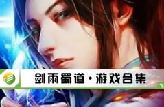 剑雨蜀道·游戏合集