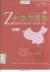 《实用中国地图册》PDF电子书电脑版