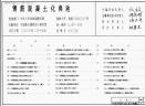 2012最新化粪池标准图集合集 pdf