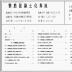 2012最新化粪池标准图集合集 pdf电脑版