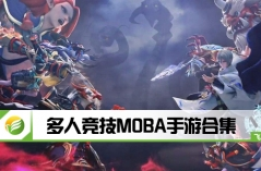 多人竞技MOBA手游合集