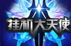 挂机大天使·游戏合集