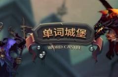 单词城堡·游戏合集