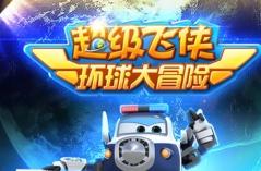 超级飞侠环球大冒险·游戏合集