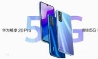 华为畅享20 Pro手机配置参数介绍