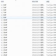 叶根友字体24款打包 V1.0 中文版