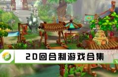 2D回合制游戏合集
