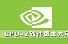GPU-Z软件版本大全
