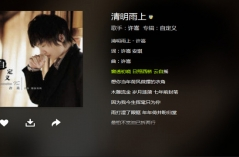 QQ音乐去广告补丁