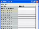天霸vlan管理系统(局域网内部实现vlan功能或者内网接入控制)V2.1 多国语言安装版