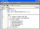 AsmFunv1.20.623中文绿色版