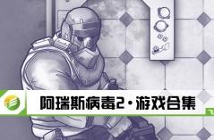 阿瑞斯病毒2·游戏合集