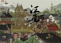 《江南百景图》全部飞泉绿获得攻略