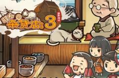 昭和杂货店物语3・游戏合集