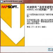美萍茶楼管理系统 2015 V2 共享版