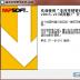 美萍茶楼管理系统 2015电脑版