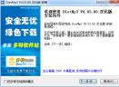 DietMP3V4.03.00 汉化版