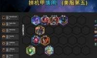 lol云顶之弈10.12拼机甲阵容玩法攻略
