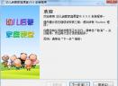 幼儿启蒙家庭课堂V5.5 中文版