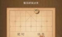 天天象棋残局挑战第182期通关攻略