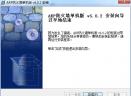 彩影ARP防火墙V6.0.2 免费版