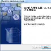 彩影ARP防火墙 V6.0.2 免费版