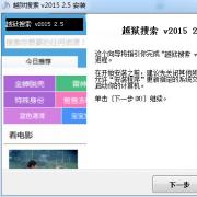 越狱搜索神器 V2.5 官方版