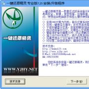 一键还原精灵 V7.25 专业版