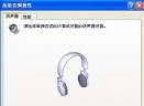 Microsoft微软通用UAA高清音频补丁V1.0a 免费版