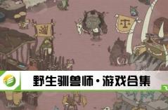 野生驯兽师·游戏合集