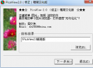 PicaView32V2.0 汉化版