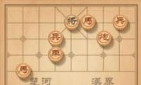天天象棋残局挑战第183期通关攻略