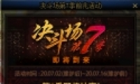 2020DNF�Q斗�龅�7季活�拥刂�