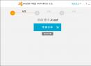 avast! Home 2015V10.3.2225.1172 中文版
