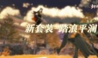 剑侠世界新套装踏浪平澜获取攻略