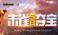 2020CF6月朱雀�Z��活�拥刂�