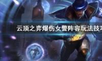 lol云顶之弈10.13爆伤女警阵容玩法攻略