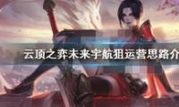 lol云顶之弈10.13未来宇航狙阵容玩法攻略