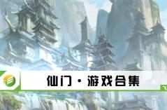 仙门·游戏合集