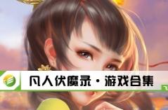 妖姬传·游戏合集