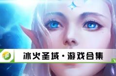 冰火圣域・游�蚝霞�