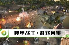 装甲战士·游戏合集