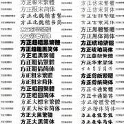 61种方正兰亭字库 V5.0 中文字体