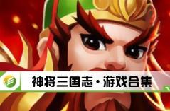 神将三国志·10分3D游戏 合集