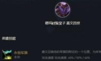 lol云顶之弈10.13D皇风阵容玩法攻略