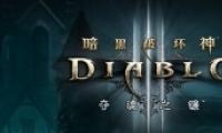 《暗黑破坏神3》第21赛季挑战秘境宝箱获取攻略