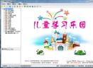 儿童学习乐园V 2015 Build 07.1333 共享版